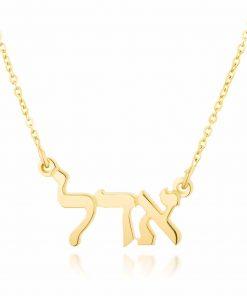 שרשרת שם קלאסית בדפוס עברית בציפוי זהב