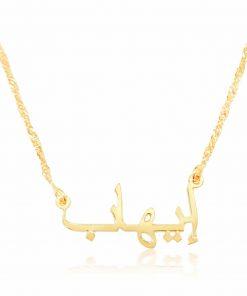 שרשרת שם בערבית קלאסית בציפוי זהב