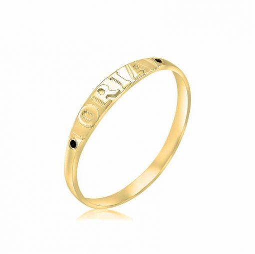 טבעת בשילוב שם מובלט