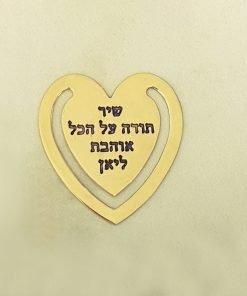סימניה בשילוב לב הוקדשה אישית